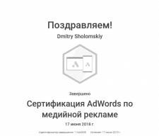 Сертификат Google Ads по Медийной рекламе