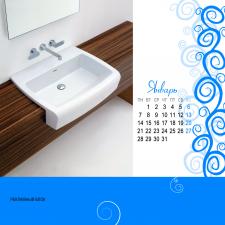 Календарь для магазина сантехники
