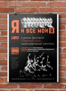 Афиша хореографического спектакля