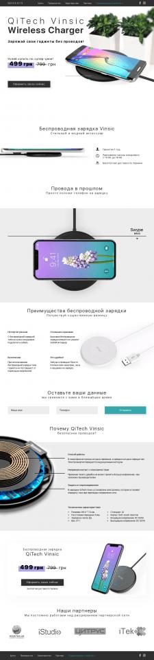 Вёрстка лендинга QiTech Vinsic Wireless Charger