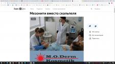 Мезонити: инъекционная альтернатива скальпелю