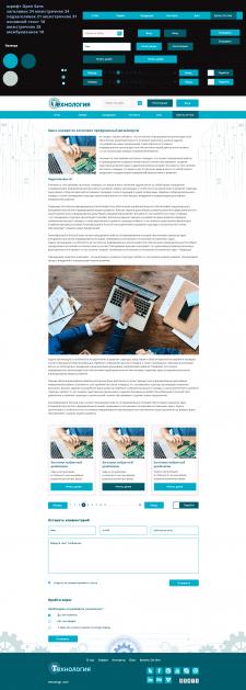 lending page - Технология
