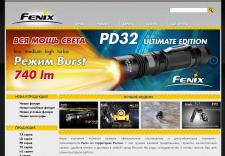 Создание сайта Fenix