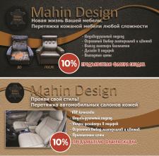 """Флаер для """"Mahin Design"""""""