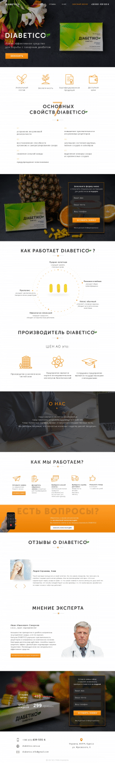 "LANDING PAGE ДЛЯ МЕД. ПРЕПАРАТА ""DIABETICO"""