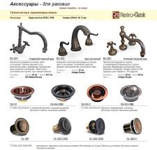 Страницы каталога элитной сантехники