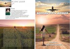 Гострайтинг, дизайн и верстка книги 250 стр. А4