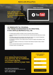 Дизайн сайта (Landing Page) для вебинара