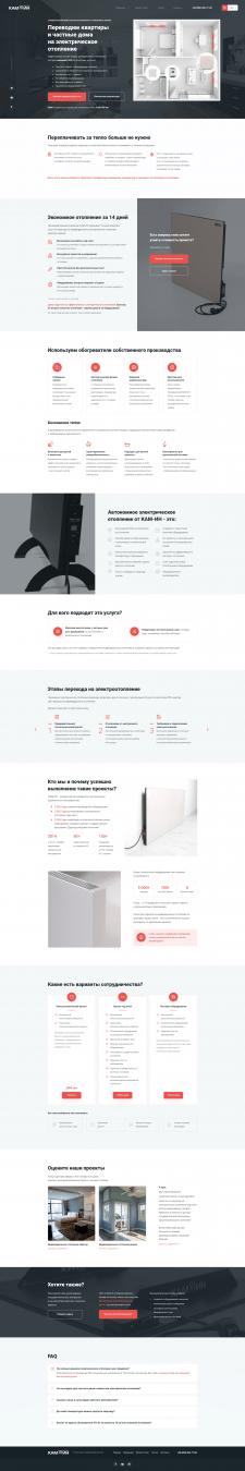 Продающая страница под ключ (Текст+Дизайн+Верстка)