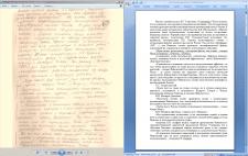 Набор рукописного текста. Чехов