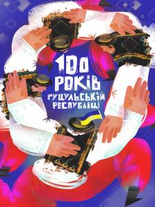 плакат 100 років гуцульській республіці