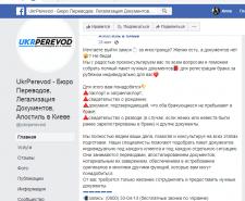 Копирайтер для компании Укрперевод