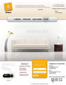 Сайт салона мягкой мебели
