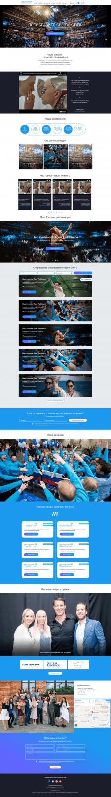 Создание сайта с програмой событий