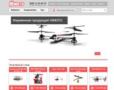 Интернет-магазин фирменной продукции HIMOTO