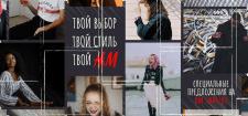 H&M ad 2