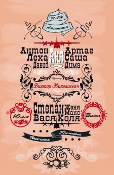 Баннер (винтажная типографика)