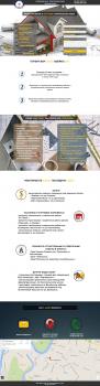 Дизайн landing page для строительной организации