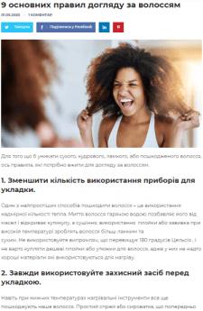 """Публікація: """"9 основних правил догляду за волосс"""""""