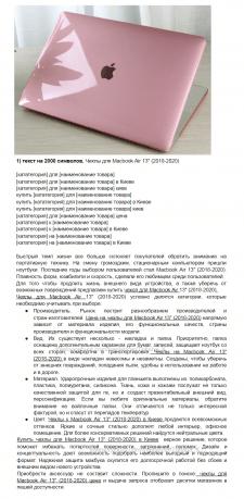 Seo-тексты по чехлам для Apple.