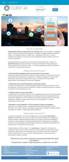 Информационные статьи для сайта по CRM