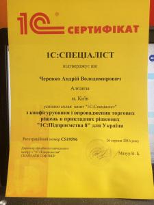 """1C:Специалист""""Управление торговлей 8 для Украины"""""""