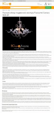 Описание товара для интернет-магазина BCLight