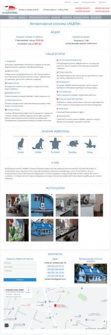 Ветеринарная клиника АБДЕМ