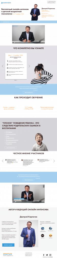 Дизайн сайта для конкурса. Сайт Дмитрия Карпачева