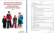 """Маркетинговое исследование """"Рынок детской одежды"""""""
