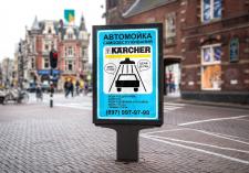 Наружная реклама - Автомойка самообслуживания