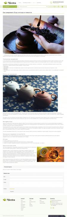 Серия статей для ИМ чая