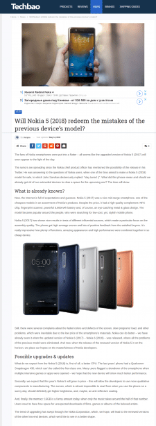 Заметка-анонс Nokia 5