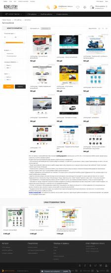 Категория сайта для продажи lending page