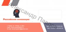 Российские инновации конверт