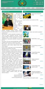 Сайт Харьковского областного медицинского колледжа