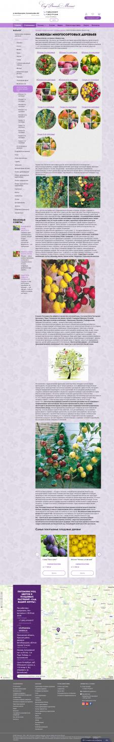 Описания для каталога многосортовых деревьев.