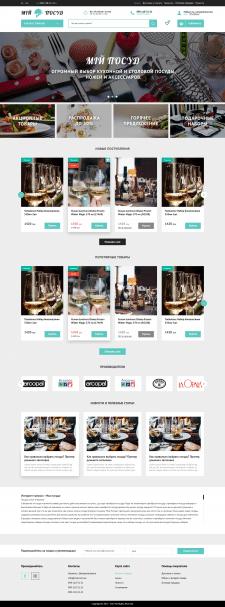 Интернет-магазин кухонной и столовой посуды