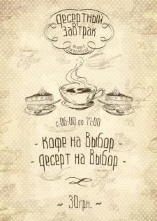 акция для кофейни