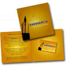Буклет и визитка для ВИП клиентов