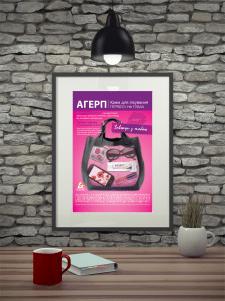 "Poster A2 ""Агерп"""