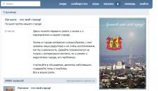 Луганск - это мой город!