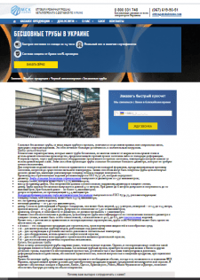 Тексты для металлургической промышленности