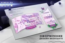 Оформление ВК_ Интернет магазин