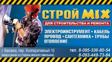 Визитка СТРОЙ МИКС