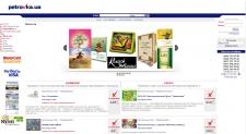 Интернет-магазин petrovka.ua