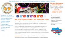 Создание сайта Бирдекели WordPress