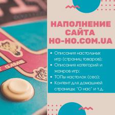 Наполнение сайта ho-ho.com.ua
