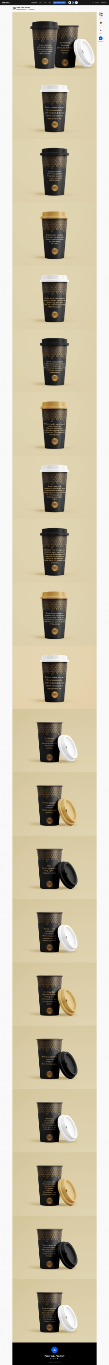 "Paper cups ""quotes"""