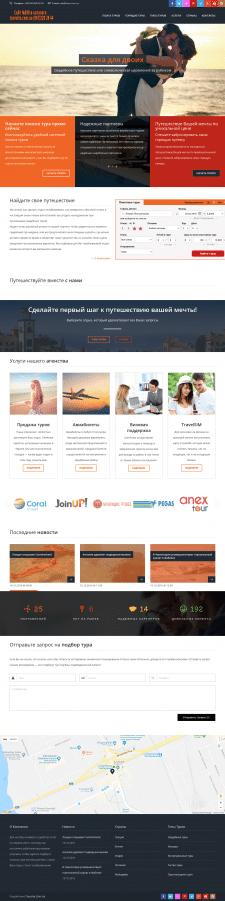 Сайт для туристической фирмы №1